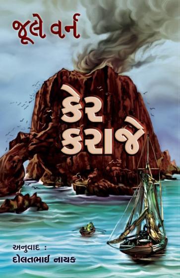 Care Courage by Jule Verne in Gujarati Book buy online