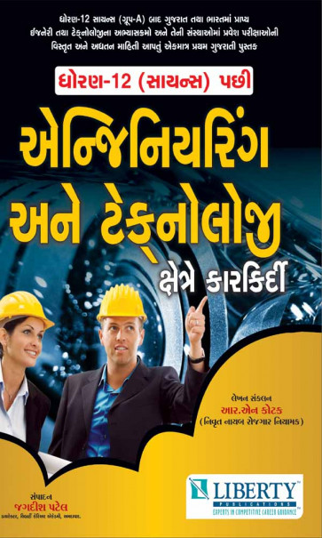 CAREER IN ENGINEERING & TECHNOLOGY Gujarati Book