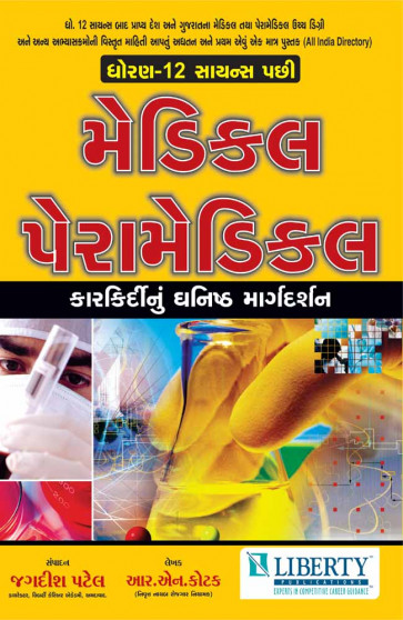 CAREER IN MEDICAL PERAMEDICAL Gujarati Book