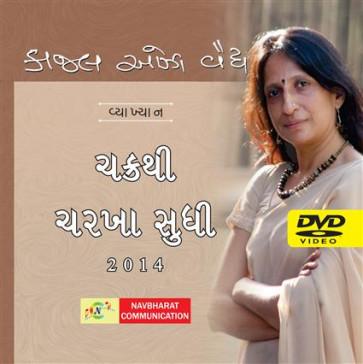 Chakra Thi Charakha Sudhi - Kaajal Oza DVD Video Gujarati Book