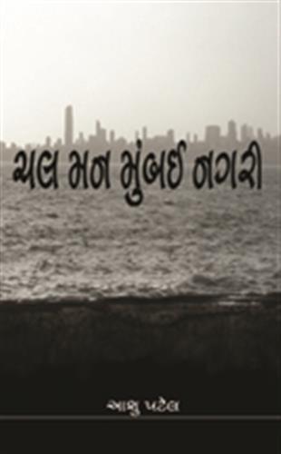 Chal Man Mumbai Nagari - Mumbai Nagri Gujarati Book by Aashu Patel