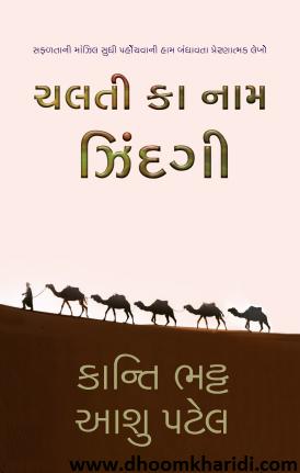 Chalati Ka Naam Gaadi Gujarati Book Written By Aashu Patel