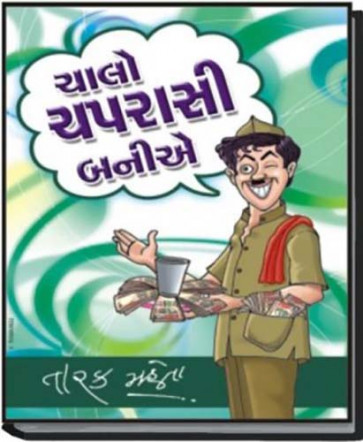 Chalo Chaprasi Banie Gujarati Book by Tarak Mehta