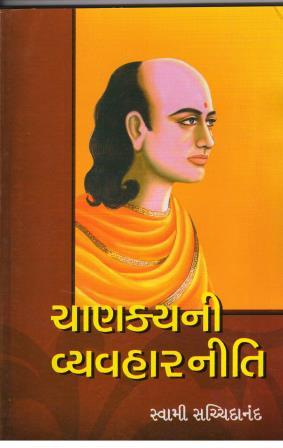 Chanakyani Vyavharniti Gujarati Book Written By Swami Sachidanand