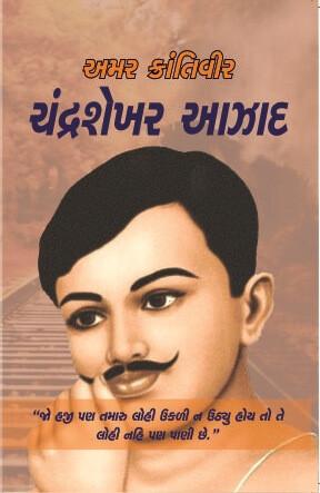 Chandrashekhar Aazad Gujarati Book