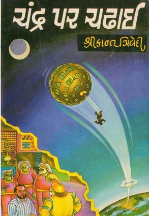 Chandra Par Chadhai Gujarati Book by Shrikant Trivedi