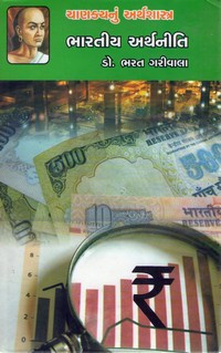 Chankya Nu Arthshashtra Bhartiya Arthneeti Gujarati Book Written By Dr Bharat Gariwala