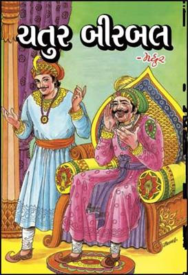 Chatur Birbal Gujarati Gujarati Book By Madhur