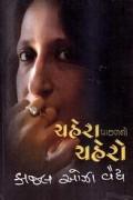 Chehra Pachhad No Chehro - Chahera Pachalno Chahero Gujarati Book by Kajal Oza Vaidya