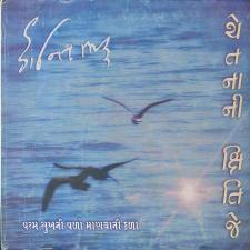 Chetanani Kshitije Gujarati Book by Kanti Bhatt