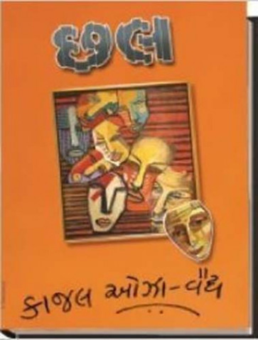 Chhal Vol 1 Gujarati Book by Kajal Oza Vaidya