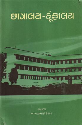 Chhatralay-Hoonphalay Gujarati Book by Nagjibhai Desai