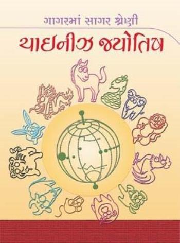 Chinese Jyotish Gujarati Book Written By Gagar Sagar Series