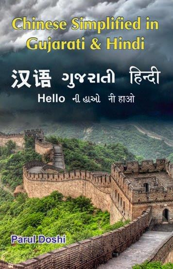 Chinese Simplified In Gujarati And Hindi Gujarati Book Written By Parul Doshi