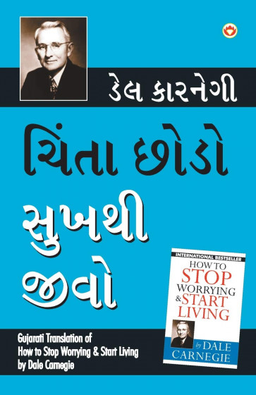 Chinta Chhodo Sukh Thi Jivo Gujarati Book Buy Online (Gujarati Translation of How to Stop Worrying & Start Living)  Buy Online