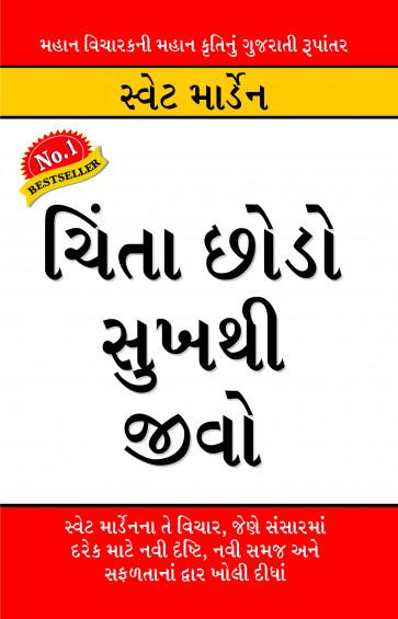 CHINTA CHHODO SUKHTHI JIVO Gujarati Book Written By SWETT MARDEN