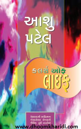 Colors of life Gujarati Book Written By Aashu Patel