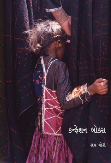 Confession box gujarati book