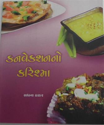 Convectionno Karishma Gujarati Book by Sadhana Thakkar