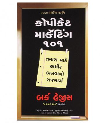 Copycat Marketing 101 (Gujarati Book Edition) Buy Online