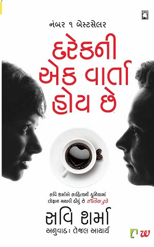 Darekni Ek Varta Hoy Chhe (Gujarati Translation of Everyone has a story) Gujarati Book Written By Savi Sharma