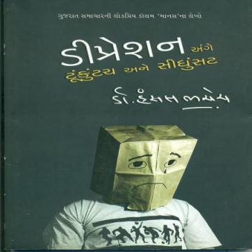 Depression Ange Tunku Tach Ane Sidhu Sat Vol 1 Gujarati Book by Dr Hansal Bhachech
