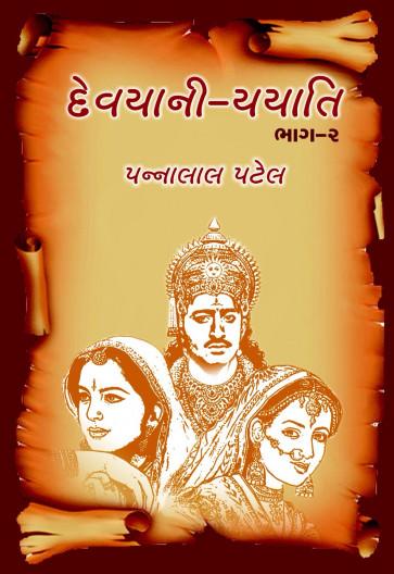 Devyani - Yayati Part 1,2 Gujarati Book by Pannalal Patel