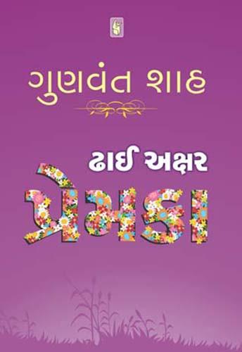 Dhai Akshar Prem Ka Gujarati Book by Gunvant Shah