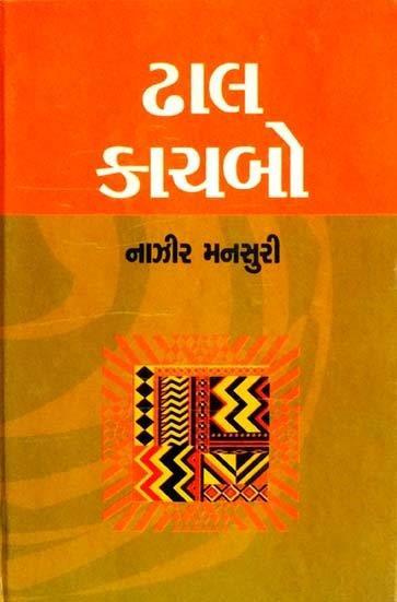 Dhalkachabo Gujarati Book Written By Nazir Mansuri