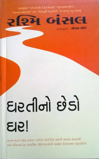 Dharti No Chhedo Ghar Gujarati book rashmi bansal