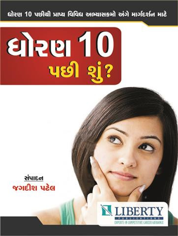 Dhoran 10 Pachhi Shu Gujarati Book