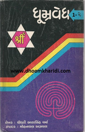 Dhrum Vedh - Dhrumvedh set of 2 books Gujarati Book Written By Mohanlal Agrawal