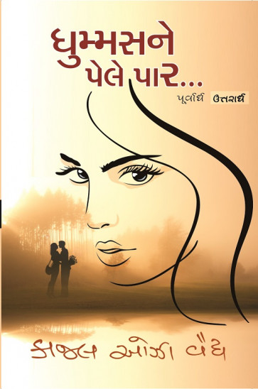 Dhummas Ne Pele Paar Vol 1,2 by Kaajal Oza Vaidhya Gujarati Book