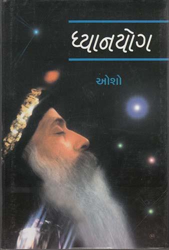 Dhyanyog Gujarati Book by Osho