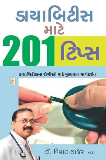 Diabetes Mate 201 Tips Gujarati Book by Bimal Chhajer
