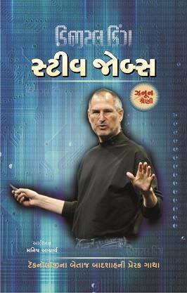 Digital king steve jobs Gujarati Book Written By Manish acharya