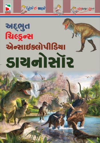 Dionosore Gujarati Book Written By Payal & Aanal Madrasi