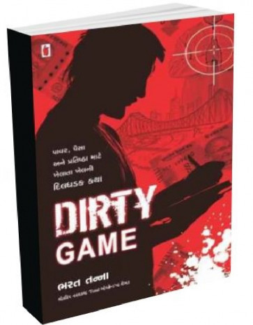 Dirty Game Gujarati book