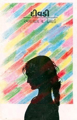 Divadi Gujarati Book Written By R V Desai