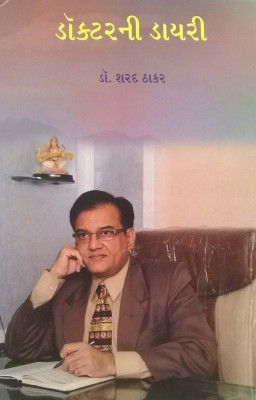 Doctor ni Diary Gujarati book by Dr. Sharad Thaker Part 1,2,3,4 Buy Online ડોક્ટર ની ડાયરી
