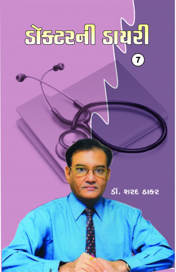 Doctor Ni Diary Part 7 Gujarati Book by Dr Sharad Thakar