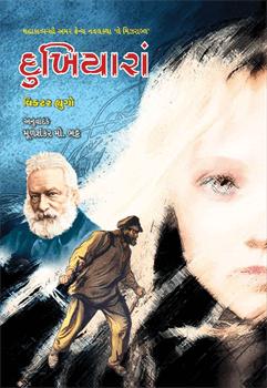 Dukhiyara - Les Miserable in Gujarati Gujarati Book by Victor Hugo