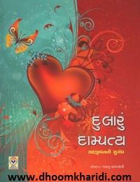 Dularu Dampatya Gujarati Book Written By Bhadrayu Vachharajani