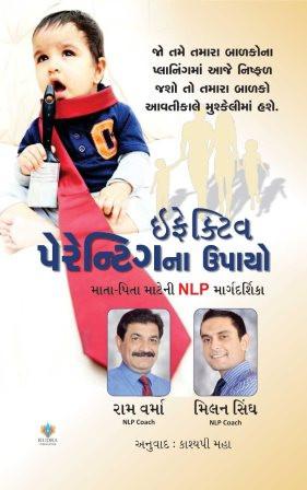 Effective Parenting Na Upayo gujarati book