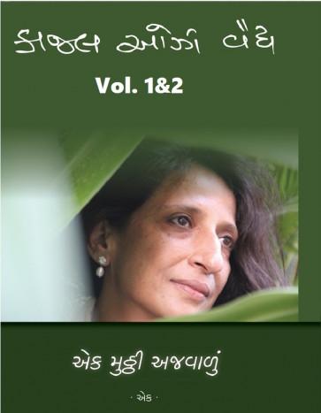 Ek Muthhi Ajwalu Written By Kajal Oza vaidya