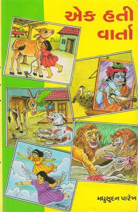 Ek Hati Varta Gujarati Book by Madhusudan Parekh