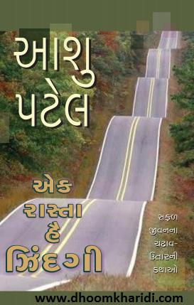 Ek Rashta Hai Zindagi Gujarati Book Written By Aashu Patel