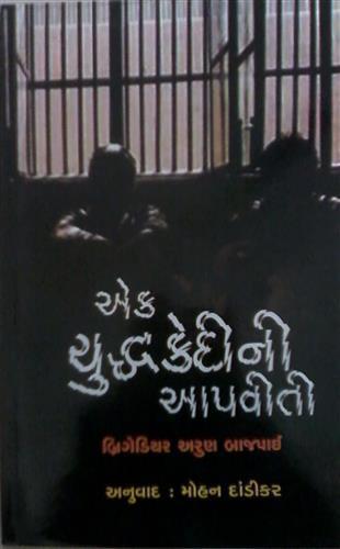 Ek Yuddh Kedi Ni Aapviti Gujarati Book