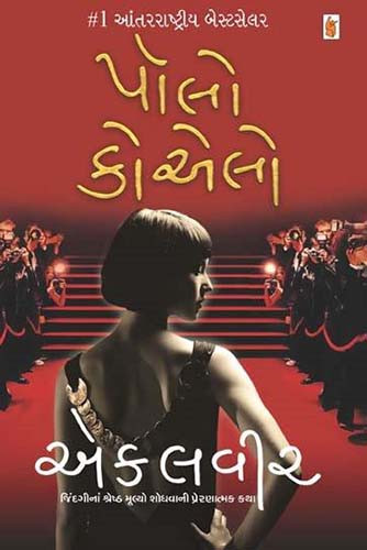 Ekalvir Gujarati Gujarati Book by Paulo Coelho