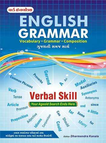 English Grammar Gujarati Book Written By Dharmendra Kanala